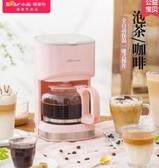 咖啡機美式全自動煮咖啡機家用滴漏式小型迷你咖啡壺泡茶煮茶壺兩用LX春季新品