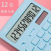 計算器小清新辦公用財務專用大按鍵計算機太陽能迷你學生用個性創意時尚精品店快速出貨