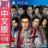 PS4 人中之龍 4 繼承傳說者(中文版)
