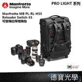 Manfrotto Pro Light 系列 MB PL-RL-H55 Reloader Swith-55 可登機拉桿相機包 德寶光學 正成公司貨 送抽獎券