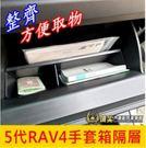 TOYOTA豐田【5代RAV4手套箱隔層】2019-2020年RAV4五代 副駕駛置物箱 儲物盒分層 手套廂板