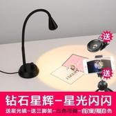 攝影燈 led珠寶拍攝燈 小型攝影燈補光燈 拍照燈文玩拍攝 鑽石彩寶聚光燈 MKS 年前大促銷