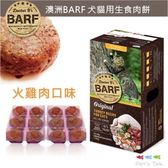 Pet's Talk~澳洲Dr.B's B.A.R.F.巴夫生食肉餅(犬貓用)火雞肉蔬菜口味/12片裝