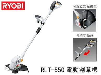 [家事達] 日本 RYOBI - 電動割草機 修草