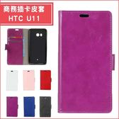 HTC U11 瘋馬紋皮套 手機皮套 皮套 插卡 支架 磁扣 後扣 商務皮套