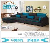 《固的家具GOOD》409-8-AJ 倍野L型布沙發/全組【雙北市含搬運組裝】