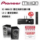 Pioneer 先鋒 XC-HM86 數位流 綜合擴大機 (含CD播放功能) + 英國 Mission LX-2 書架型喇叭 公司貨 超值組合