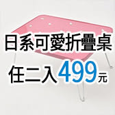 日系可愛折疊桌-任二入$499