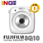 【送專用底片】預購 FUJIFILM SQUARE SQ10 數位拍立得相機 白色 恆昶公司貨 富士