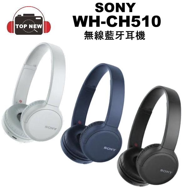 SONY 索尼 藍牙耳罩耳機 WH-CH510 藍牙 無線 耳罩 耳機 35小時續電力 公司貨