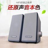 臺式機電腦小音箱有線2.0 桌面有源音響USB外放喇叭重低音炮家用 QG1533『愛尚生活館』