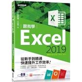 跟我學Excel 2019從新手到精通快速提升工作效率(適用Excel 2019