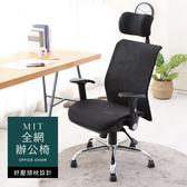 免運【澄境】MIT全網透氣高背附頭枕辦公椅 高耐重鋁合金腳 電腦椅 緩衝型頭枕 書桌椅 CH921
