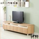 電視櫃【UHO】艾美爾現代6尺三門電視櫃 免運費 HO18-610-3