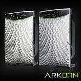 【阿沺ARKDAN】10坪菱紋時尚款空氣清淨機 APK-CR9P(鈦銀/鉑金兩色)