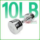 電鍍啞鈴10磅(菱格紋槓心)(1支)(1...