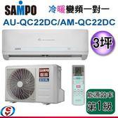 【信源】3坪【SAMPO 聲寶 冷暖變頻一對一冷氣】AM-QC22DC+AU-QC22DC 含標準安裝