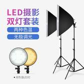 雙色LED攝影燈套裝 人像拍照燈箱小型攝影棚柔光箱淘寶室內補光燈