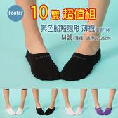 Footer FT88 M號(薄襪) 素色船短隱形襪  10雙超值組;除臭襪;蝴蝶魚戶外