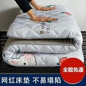 床墊 軟墊被宿舍學生單人床褥子家用硬榻榻米海綿加厚租房專用寢室【優惠兩天】
