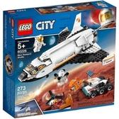 【LEGO樂高】City 城市系列 - 火星探究太空梭 #60226