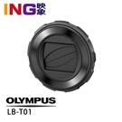 【映象攝影】OLYMPUS LB-T01 原廠鏡頭蓋 公司貨 TG6 TG5 TG4 TG3專用