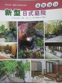 【書寶二手書T1/園藝_ZJS】庭院設計-新型日式庭院_日本美麗出版社 編著,  朱波_簡體