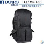 【聖影數位】BENRO 百諾 Falcon 400 獵鷹砲管鏡頭系列後背包 附防雨罩可攜腳架 黑色