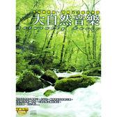 大自然音樂CD (10片裝)