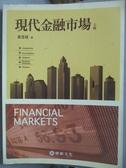 【書寶二手書T7/大學商學_YEJ】現代金融市場_7/e_黃昱程