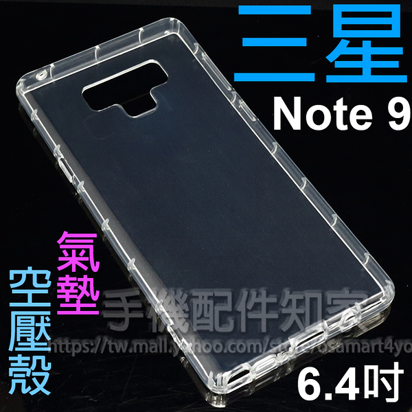 【氣墊空壓殼】SAMSUNG三星 Galaxy Note 9 N960 6.4吋 防摔氣囊輕薄保護殼/防護殼背蓋/軟殼