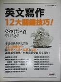 【書寶二手書T6/語言學習_E8O】英文寫作12大關鍵技巧_謝南玉