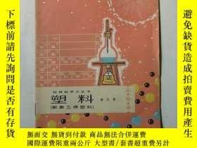 二手書博民逛書店自然科學小叢書《塑料(聚罕見乙烯塑料)》Y14328 操漢瑞 北