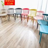 北歐風格現代溫莎椅簡約塑料休閒椅子家用洽談桌椅組合靠背餐椅子【全館85折最後兩天】