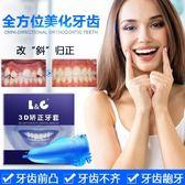 牙齒保護套矯正器成人牙齒隱形牙套整牙地包天牙縫大齙牙神器夜間磨牙防磨牙 曼莎時尚