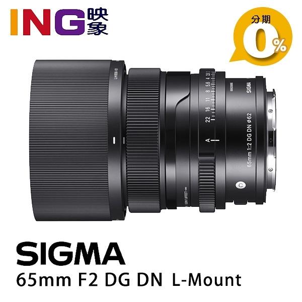 【24期0利率】SIGMA 65mm F2 DG DN Contemporary 恆伸公司貨 for L-mount 65 f/2