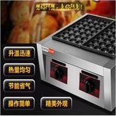 章魚小丸子機器商用章魚燒機燃氣電熱章魚丸子爐雙板烤盤mks  220v  瑪麗蘇