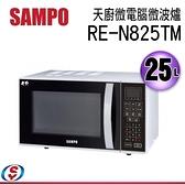 【信源電器】25公升【SAMPO聲寶微電腦微波爐】RE-N825TM / REN825TM