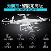 專業高清 遙控飛機玩具無人機航拍飛行器四軸充電兒童超長續航模 英雄聯盟MBS