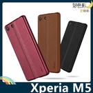 SONY Xperia M5 E5653 睿翼系列保護套 皮質PC硬殼 荔枝紋包覆 輕薄簡約 手機套 手機殼 背殼 外殼
