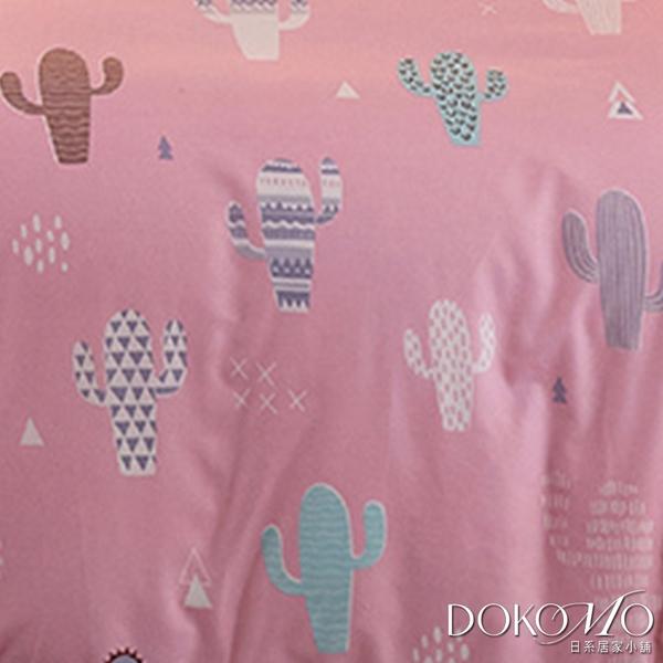 DOKOMO朵可•茉《粉心沙漠》100%MIT台製舒柔棉-單人(4.5*6.5尺)百貨專櫃精品薄被套