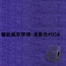 皺紋紙彩帶捲-淺紫色#056 寬約33mm長約18m