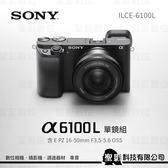 【現貨】SONY ILCE-6100L 單鏡組(含SELP1650) 即時眼追蹤 微單眼相機 無反 a6100L【公司貨】a6100