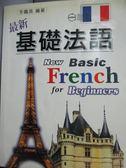 【書寶二手書T2/語言學習_LJW】最新基礎法語_李繼高