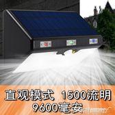 太陽能燈 太陽能燈LED燈戶外防水家用光控庭院燈超亮人體感應鄉村院子路燈 MKS卡洛琳