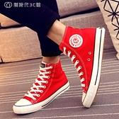 環球大紅色男鞋正韓女鞋高筒帆布鞋潮經典情侶休閒鞋學生黑色板鞋 【新年快樂】
