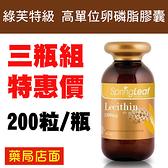 3瓶組合價 綠芙特級 高單位卵磷脂膠囊(200顆/瓶) 元氣健康館