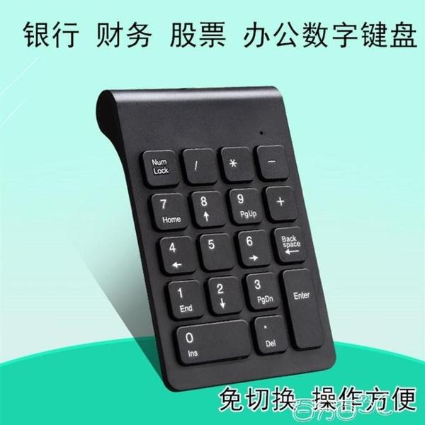 鍵盤 無線數字鍵盤有線鍵盤財務辦公銀行股票鍵盤免切換小迷你鍵盤 百分百