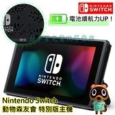 【電力加強】Switch 森友特別版 主機本體 螢幕 6.2吋液晶【盒裝公司貨 不含JOYCON和底座】台中星光