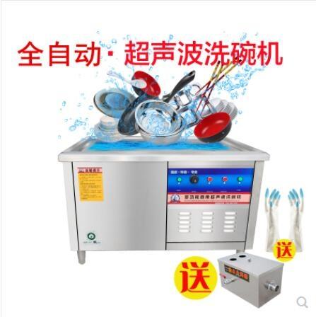 美示 商用飯店餐廳酒店食堂廚房設備專用自動商用 洗碗 MKS宜品